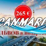 Эксклюзивный тур 🚌5 столиц и Львов В ПОДАРОК! 🎁❤