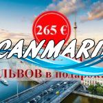Экскурсионный тур 📷 Будапешт-Прага-Вена-БЕРЛИН-ВАРШАВА и ЛЬВОВ в подарок 🎁❤