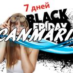 BLACK FRIDAY — время для выгодных туров!
