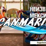 Мексика — пестрая смесь испанской, индейской и карибской культур!!!