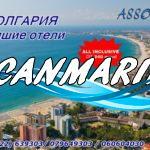 БОЛГАРИЯ! Лучшие отели по системе ALL INCLUSIVE ОТ 240 евро!🎈🎈🎈